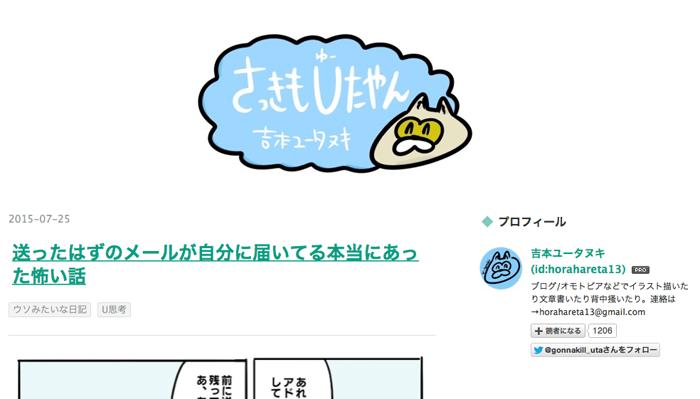 150731_bokunosukinablog_05