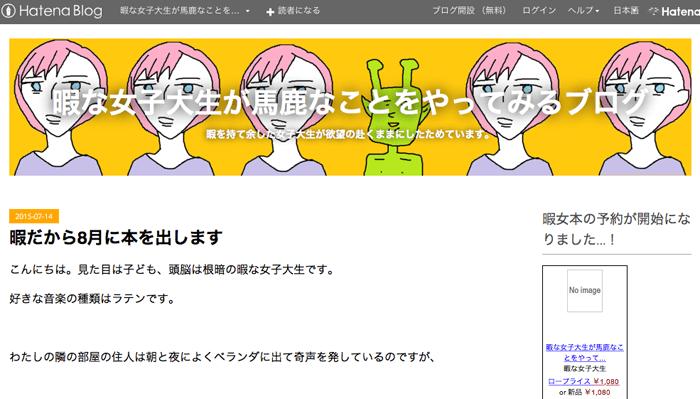 150731_bokunosukinablog_09