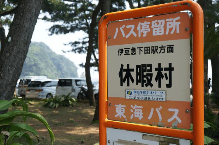 150812_izu_yumigahama_13