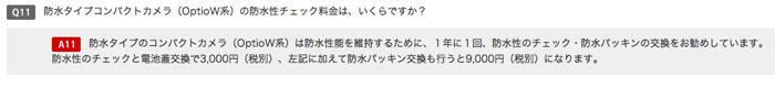 150818_suityuukamera_kowareta_05
