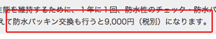 150818_suityuukamera_kowareta_06
