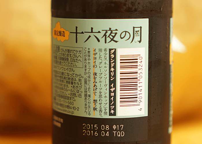 150903_izanainiyoru_02