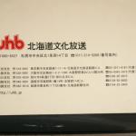 ブログはアフリエイトだけじゃない!テレビ局に1枚¥5000で写真が売れました!