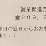 僕は20万円貰いました!離職前の給料の方が高い場合、働き出してからお国からお金が貰えますよ!