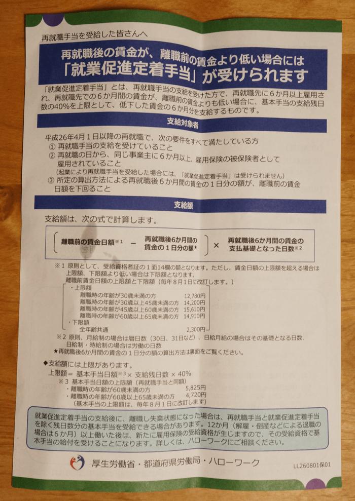 150912_sigotoyametara_01