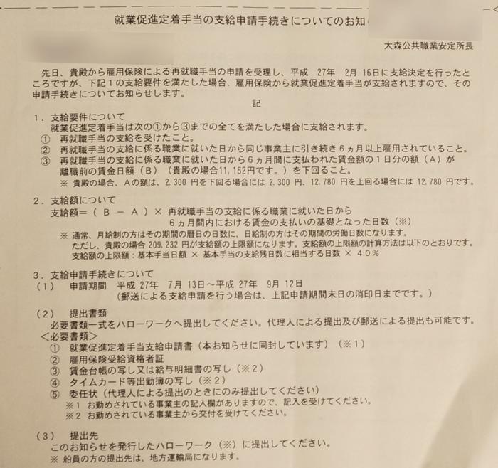 150912_sigotoyametara_04