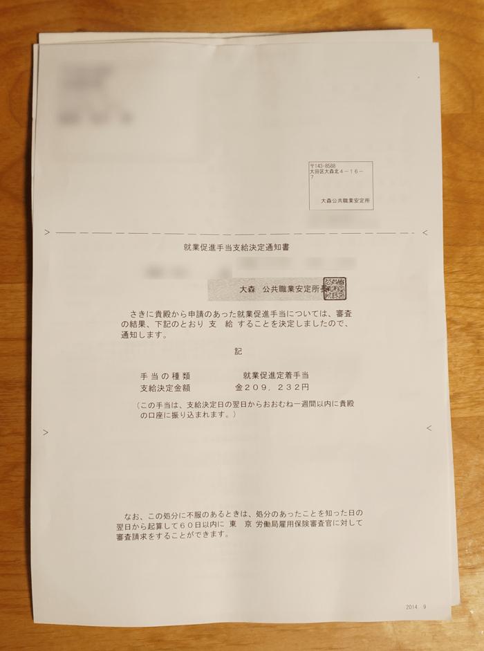 150912_sigotoyametara_07