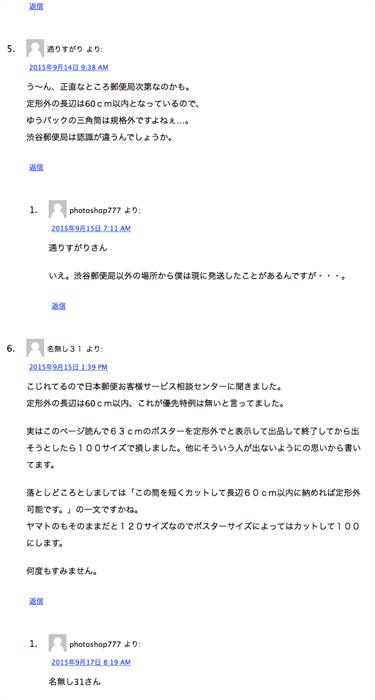 150917_comment_04