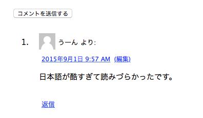 150917_comment_05