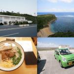 沖縄旅行2015 1日目 米軍基地のフリーマーケットにぬちまーすからの絶景!