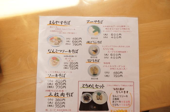 150923_okinawa_soba_maruyasu_01