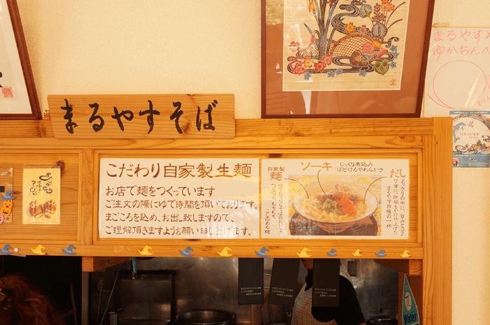 150923_okinawa_soba_maruyasu_04