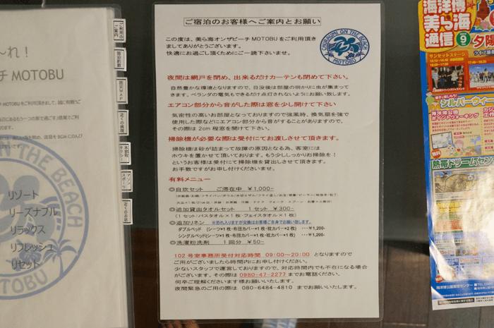 151003_okinawa_motobuhoteru_19