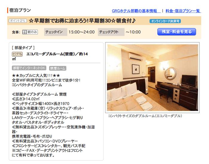 151015_okinawa_GRG_hoteru000