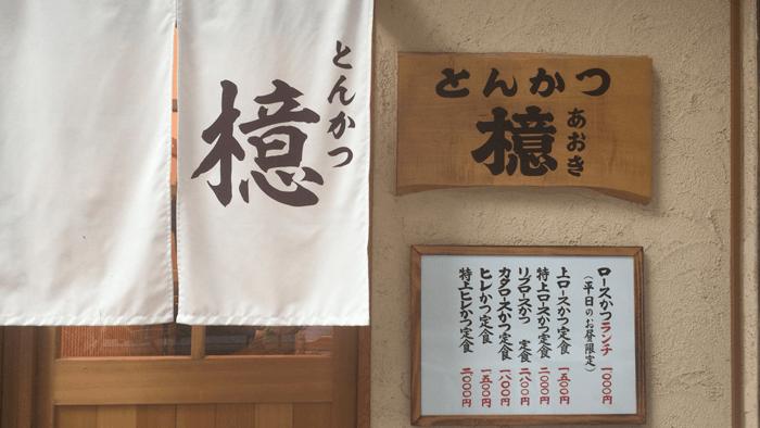 151023_tonkatu_kamata_02