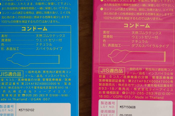 condom_ninki_18