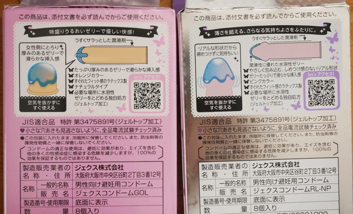 condom_ninki_37