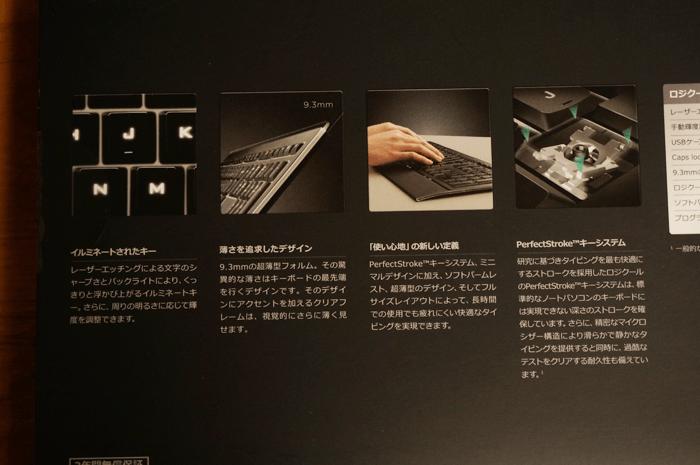 151029_keyboard_hikaku_12
