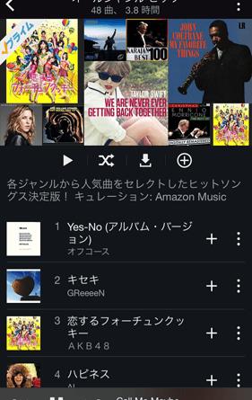 朝の通勤が楽しくなる。アマゾンプライムミュージックを使ってみた。