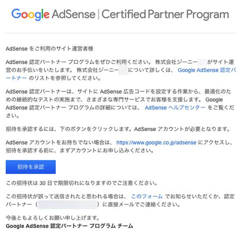 グーグル認定パートナーのジーニーさんから連絡が来ました。アドセンスはプロに任せるが吉!