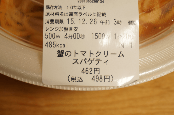 151225_chrismas_kani_02