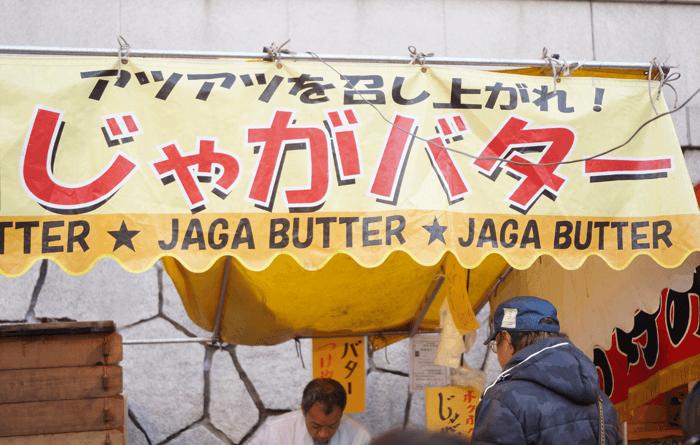 """出店にある""""じゃがバター""""は""""バター""""より有害なファットスプレッド!"""