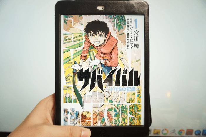 """大地震で1人小島に残された少年が生きる!漫画 """"サバイバル""""は男子なら誰しも楽しめる漫画!"""