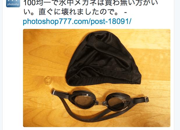 woredpressで投稿した記事にtwitterに画像を表示させる方法。