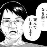 """通勤のお供に。無料で読めるKindle書籍""""イキガミ"""""""