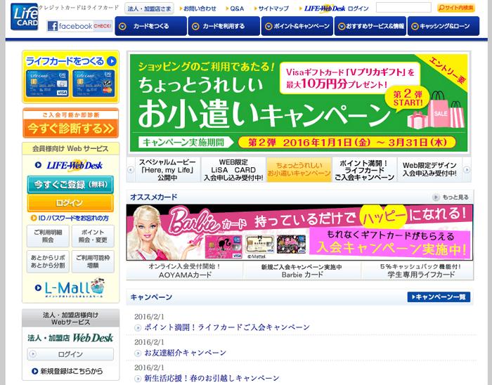 160209_lifecard_01