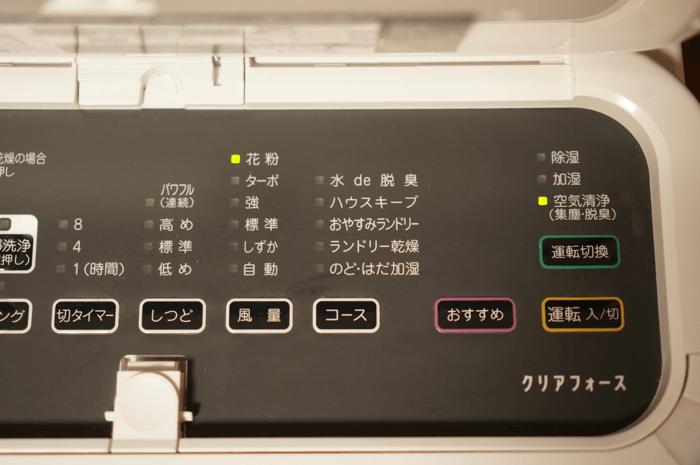 160301_kafun