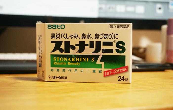 久しぶりにストナリニSを飲みましたが、体調によって眠気がくる。