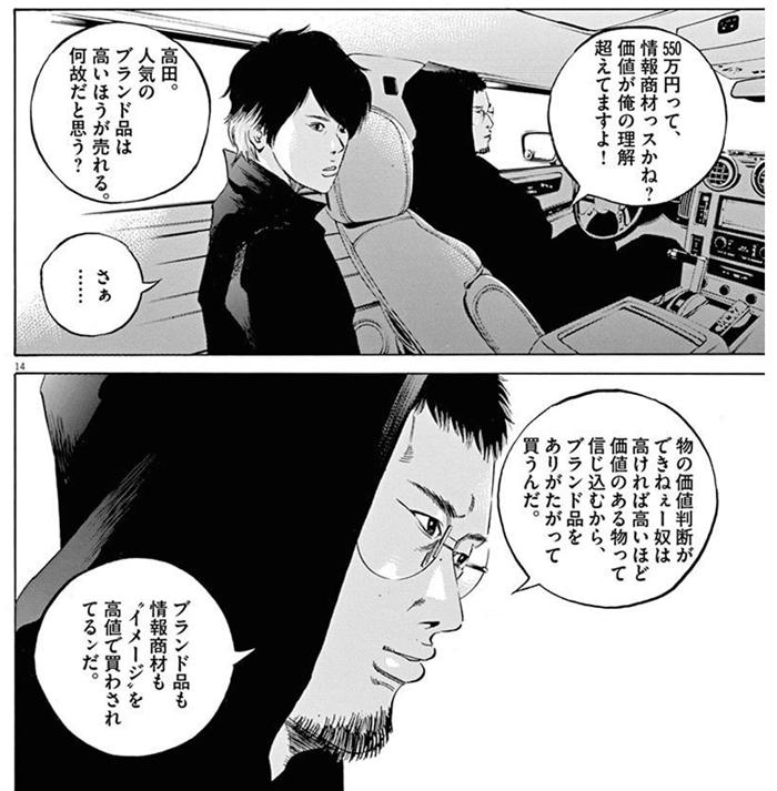 160314_usizimakun_04