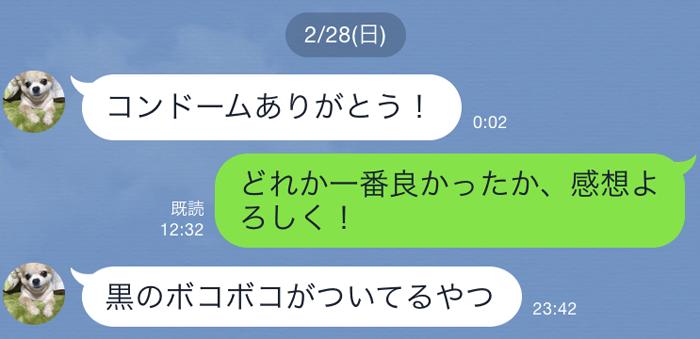 160321_condome_13