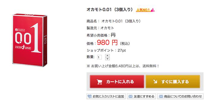 160321_condome_15