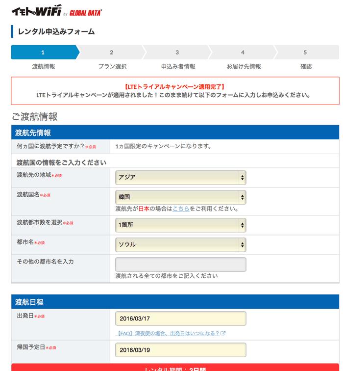 160325_kankoku_imoto_wifi_17