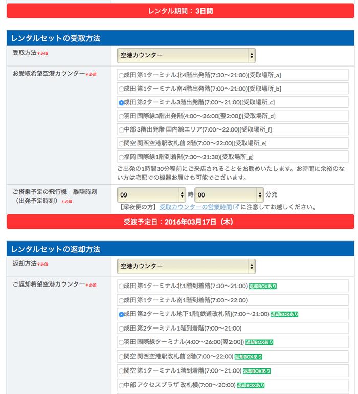 160325_kankoku_imoto_wifi_18