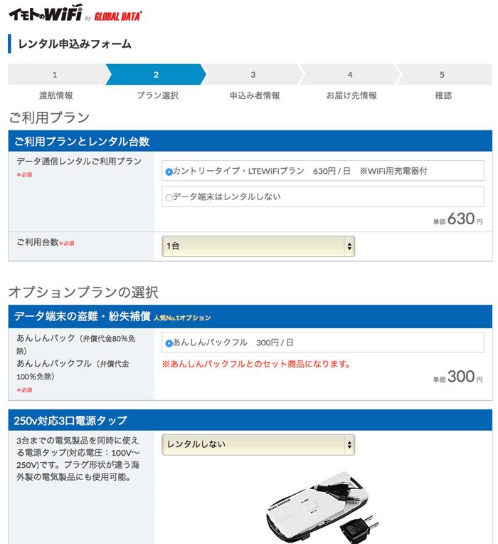 160325_kankoku_imoto_wifi_19