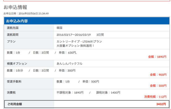 160325_kankoku_imoto_wifi_20