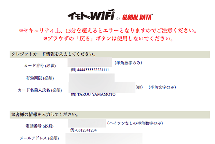 160325_kankoku_imoto_wifi_21