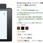 3万6千円のKindleが発売。これならipad買うでしょ。