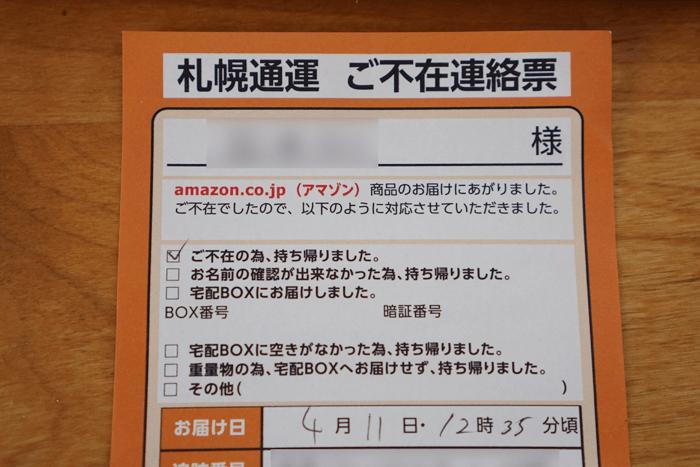 160417_amazon_haisou_01