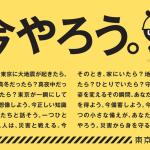 """東京の人じゃなくても!いざという時の為に""""東京防災""""のkindle本をダウンロードしときましょ。"""