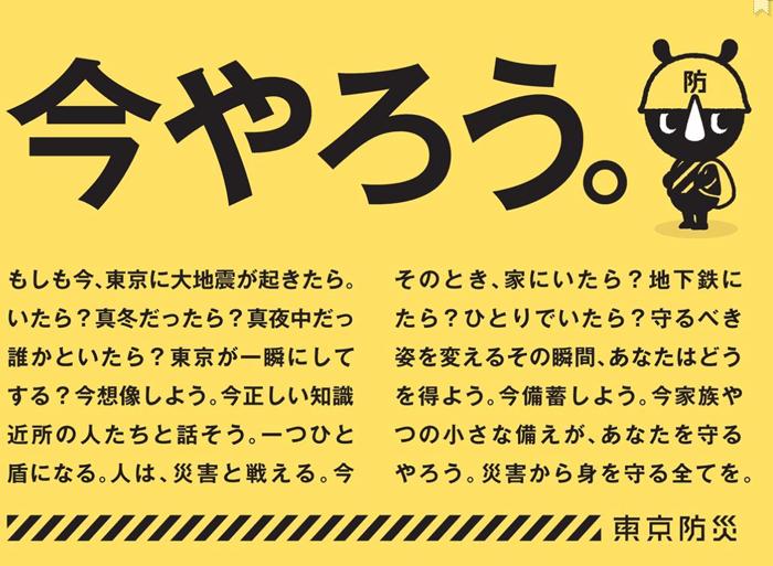 160422_sinsai_04