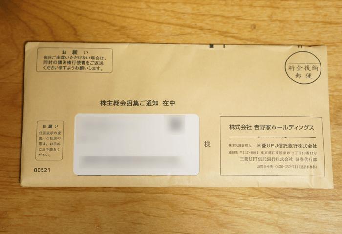 160430_yosinoya_02