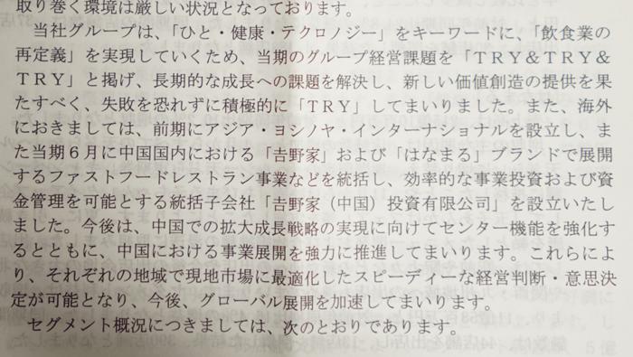160430_yosinoya_03