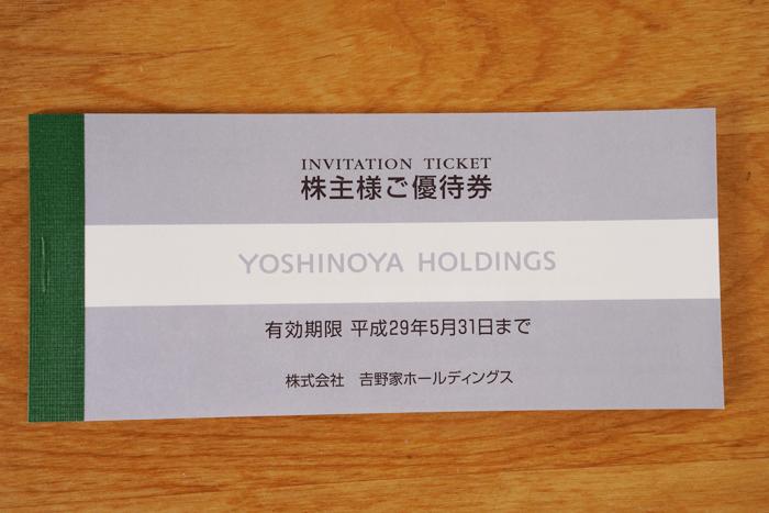 160521_kabunusi_yosinoya_01