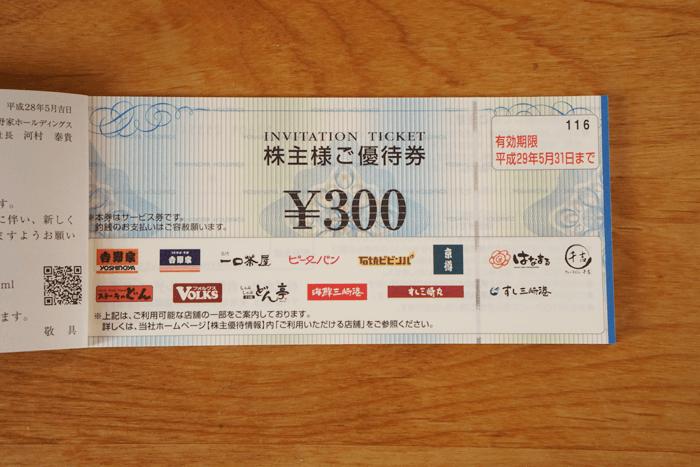160521_kabunusi_yosinoya_02