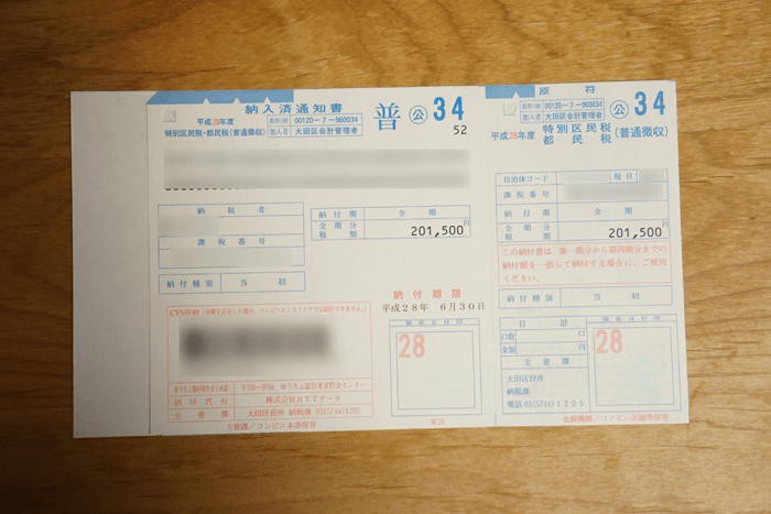 160614_zyuuminzei_02