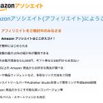 Amazonアフリエイト生活の旨味。